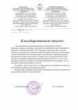 ЭФИ, Прогрузка автоматов, Обслуживание ОПС и электрохозяйств, Аэродинамические испытания Гомель