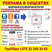 Размещение объявлений в соцсетях и на бесплатных досках объявлений по РБ и РФ Предлагаю услугу по ра Минск