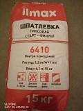 Шпатлёвка Минск