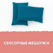 Сенсорные мешочки Минск