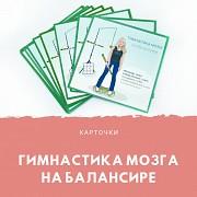 Карточки Гимнастика мозга на балансире Минск