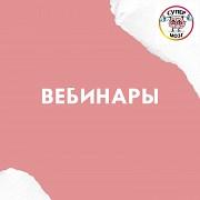 Онлайн-семинары и вебинары Минск