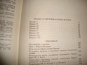 Два классических издания о пользе изучения истории Минск