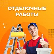 Ремонт квартир, офисов Жлобин
