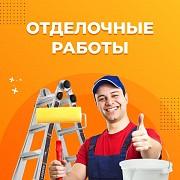Отделочные работы, утепление фасадов Жлобин