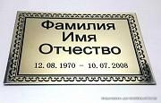Таблички из нержавеющей стали в Минске и Заславле Заславль