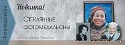 Медальон на памятник в Заславле / фарфор, керамика, керамогранит Заславль