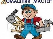 Мелкий ремонт на дому, оказание услуг населению Рогачев