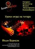 Уроки игры на гитаре Солигорск