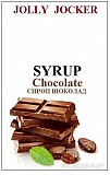 Сироп для кофе и коктейлей Шоколад Jolly Jocker Chokolate Минск