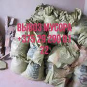 Вывоз мусора , старой мебели Витебск