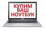 Куплю ноутбук можно неисправный Солигорск