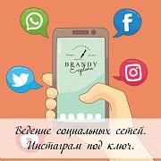 Ведение социальных сетей, SMM Минск
