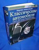 Мировая энциклопедия автоклассиков Минск