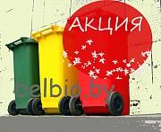 Мусорный контейнер 240 литров Минск