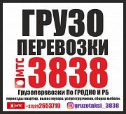 Грузоперевозки 3838. Грузоперевозки По ГРОДНО И РБ - Гродно