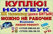 Куплю Ноутбук ЖК ТВ Компьютер Барановичи