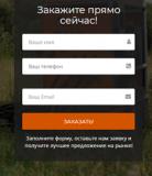 Дровоколы Дзержинск