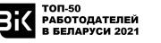 Бетонщик Минск