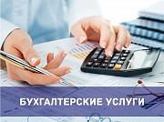 Профессиональное бухгалтерское сопровождение Минск