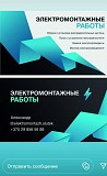 Электромонтаж Слуцк