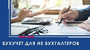 Курсы по упрощенной системе налогообложения в Гомеле Гомель