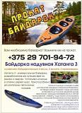 Аренда (прокат) байдарок ХАТАНГА 3 +375297019472 Минск