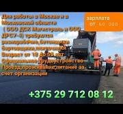Для работы в Москве требуются разнорабочие. Для работы в Москве и Московской области (ООО ДСК Магист Минск