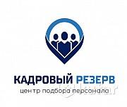 Качественные услуги по подбору персонала Минск
