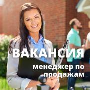 Менеджер по продажам Могилев