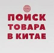 Агент/Помощник в Китае (Минск) Минск