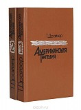 Теодор Драйзер. 2 тома. *Американская трагедия* Минск