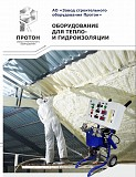 Аренда аппарата высокого давления для напыления пенополиуретана (ППУ) и полимочевины (ПМ) Минск