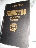 От первого лица исторические свидетельства Минск