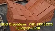 Кирпич Витебский 1-цех (можно поштучно) Минск